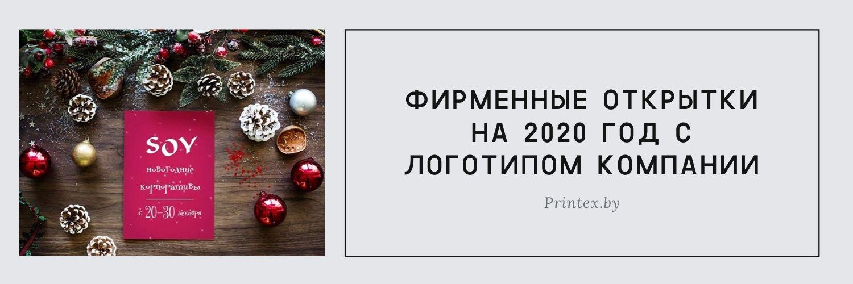 печать новогодних открыток в минске