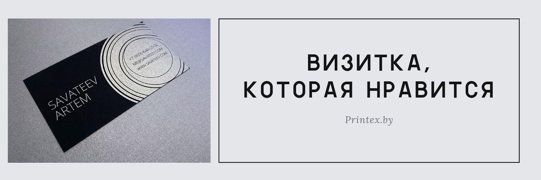 визитки с шелкографией