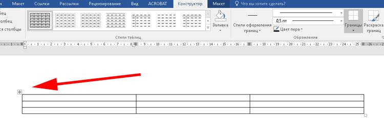 шаблон для бейджа в MS Word