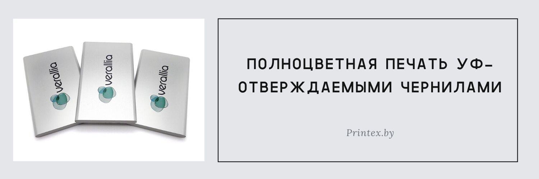 нанесение логотипа на внешний аккумулятор