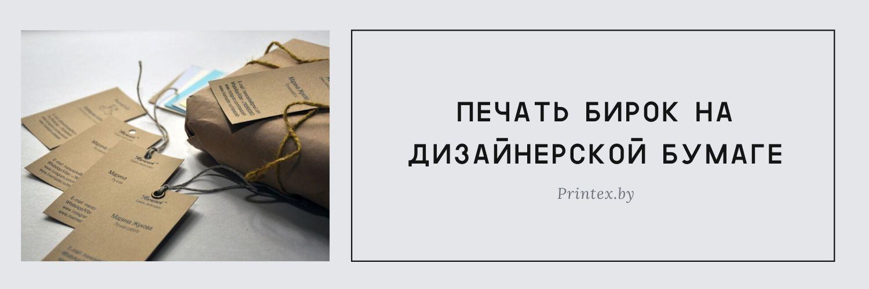 бирки для изделий ручной работы