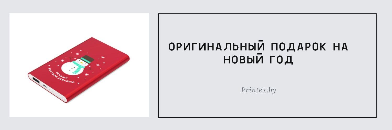 PowerBank с логотипом