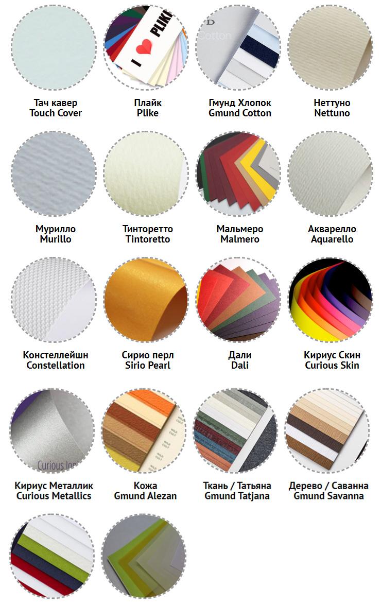 Дизайнерская бумага для печати визиток
