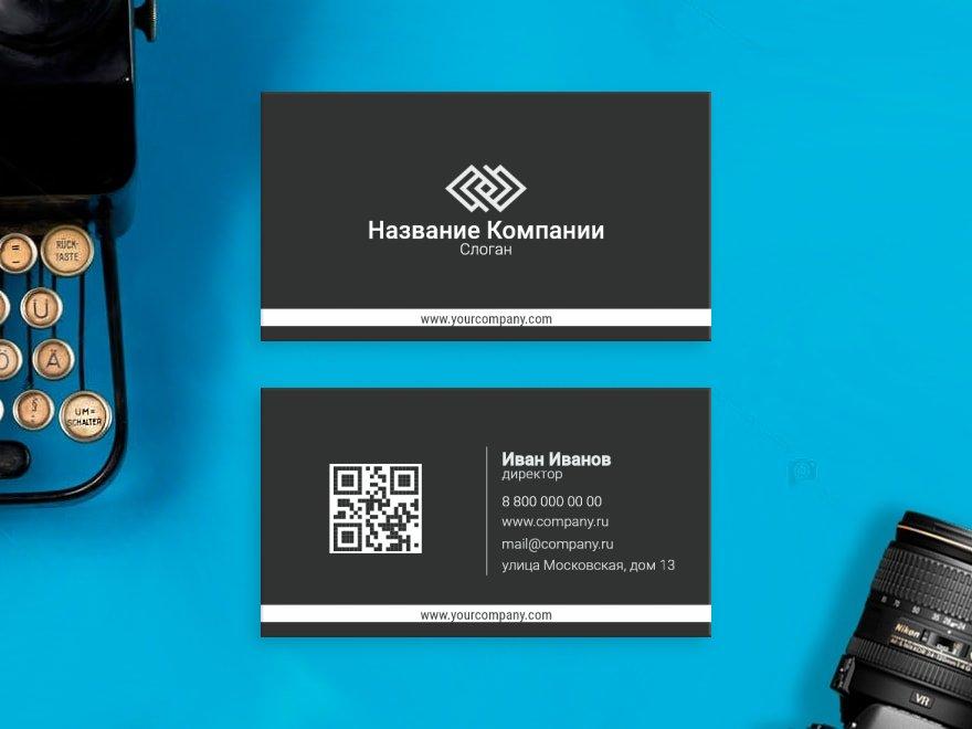 qr код визитка онлайн