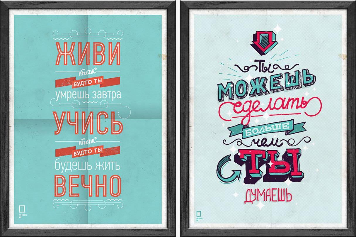 постеры Михаила Поливанова