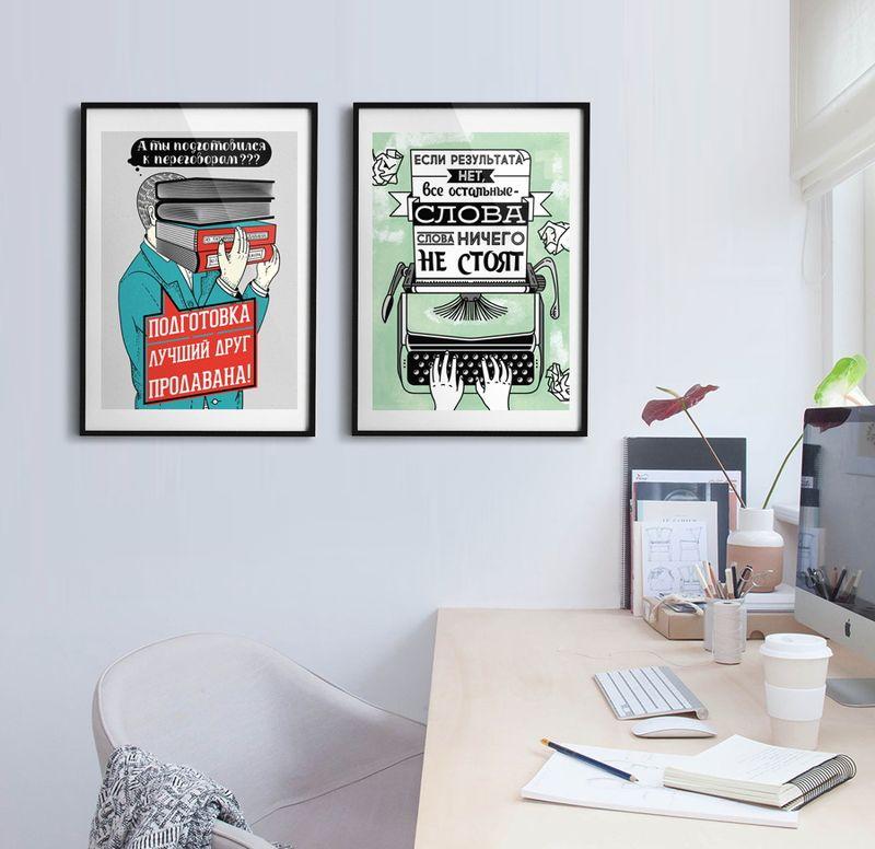 постеры в офис