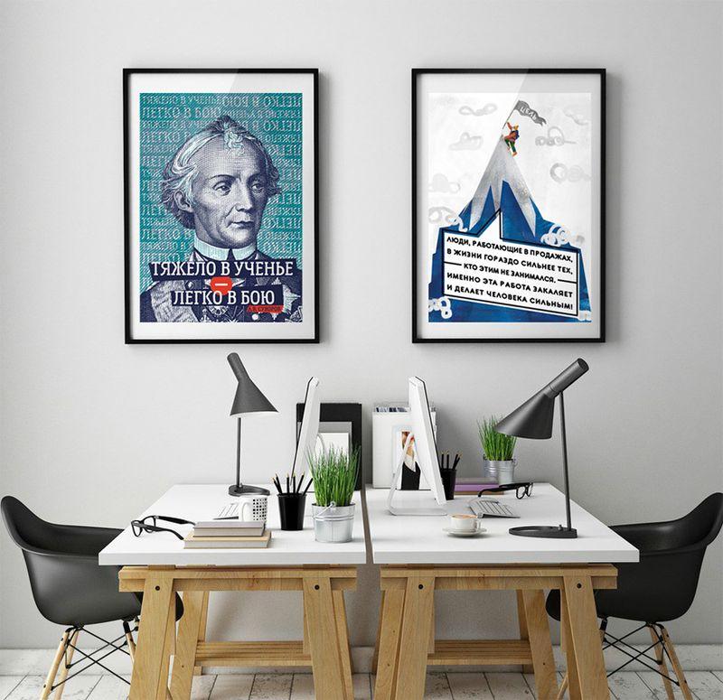 Мотивирующие плакаты Максима Батырева