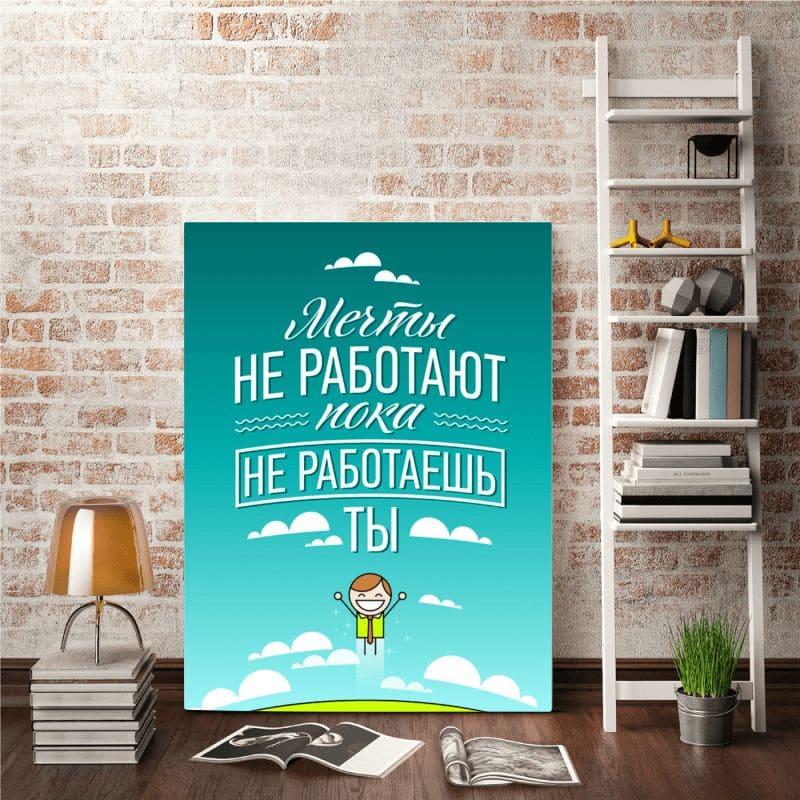 эффективный плакат