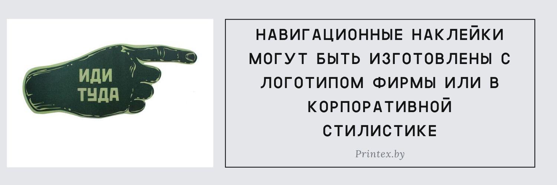 Печать наклейки на пол в Минске