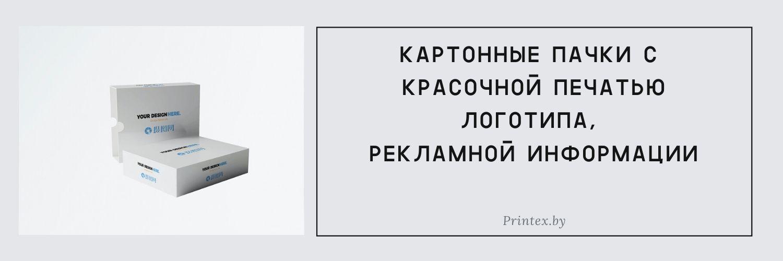 Изготовление пачек с логотипом