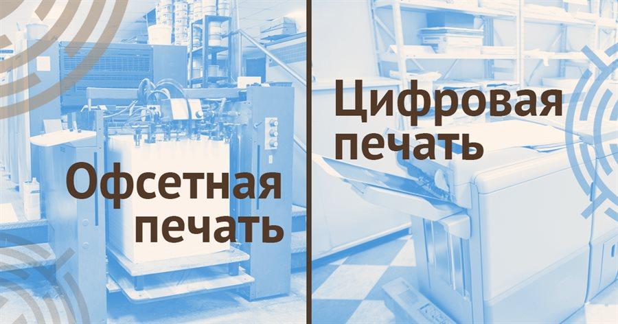 Чем отличается офсетная печать от цифровой